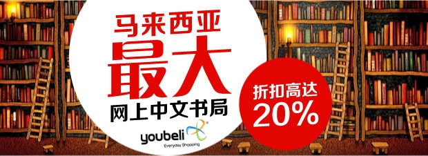 The Largest Online Chinese Bookstore in Malaysia | Up to 20% OFF + Extra 5% OFF