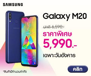 samsung.com - M20 Campaign