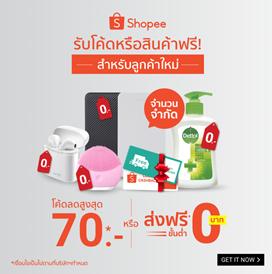 shopee.co.th - Welcome gift for new user (ของขวัญต้อนรับผู้ใช้ใหม่)