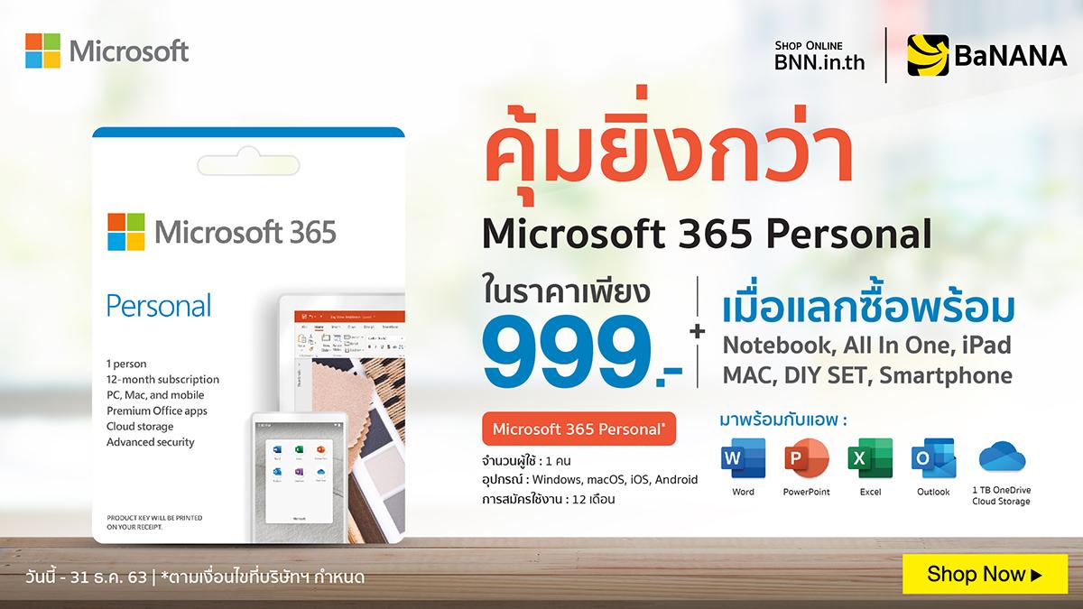 bnn.in.th - Office 365 Personal  แลกซื้อในราคา 999