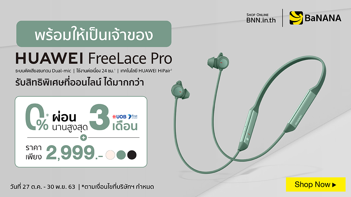 bnn.in.th - NEW ARRIVAL: Huawei FreeLace Pro