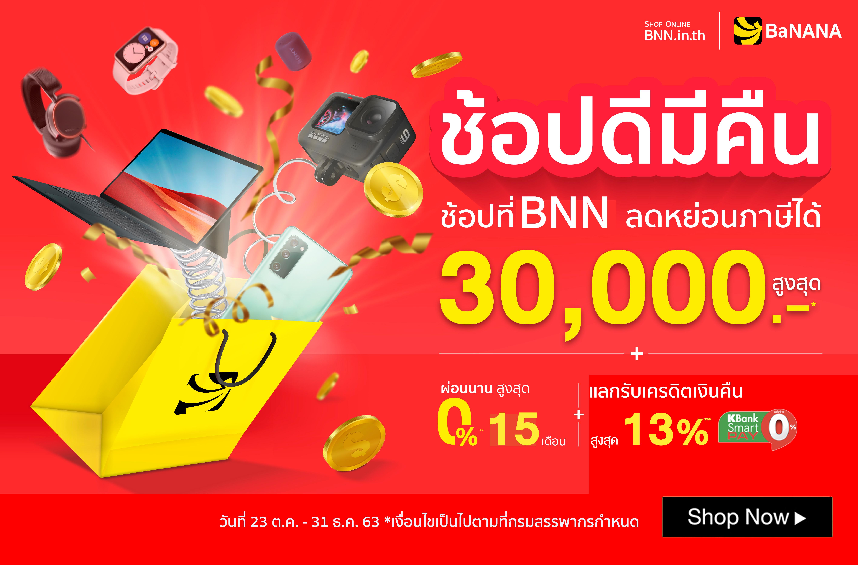bnn.in.th - ช้อปดีมีคืน 30,000