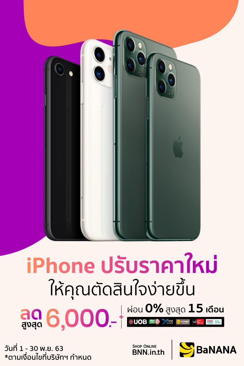 bnn.in.th - iPhone ปรับราคาใหม่