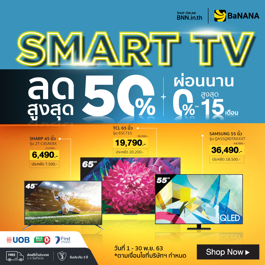 bnn.in.th - Up to 50% OFF on TV