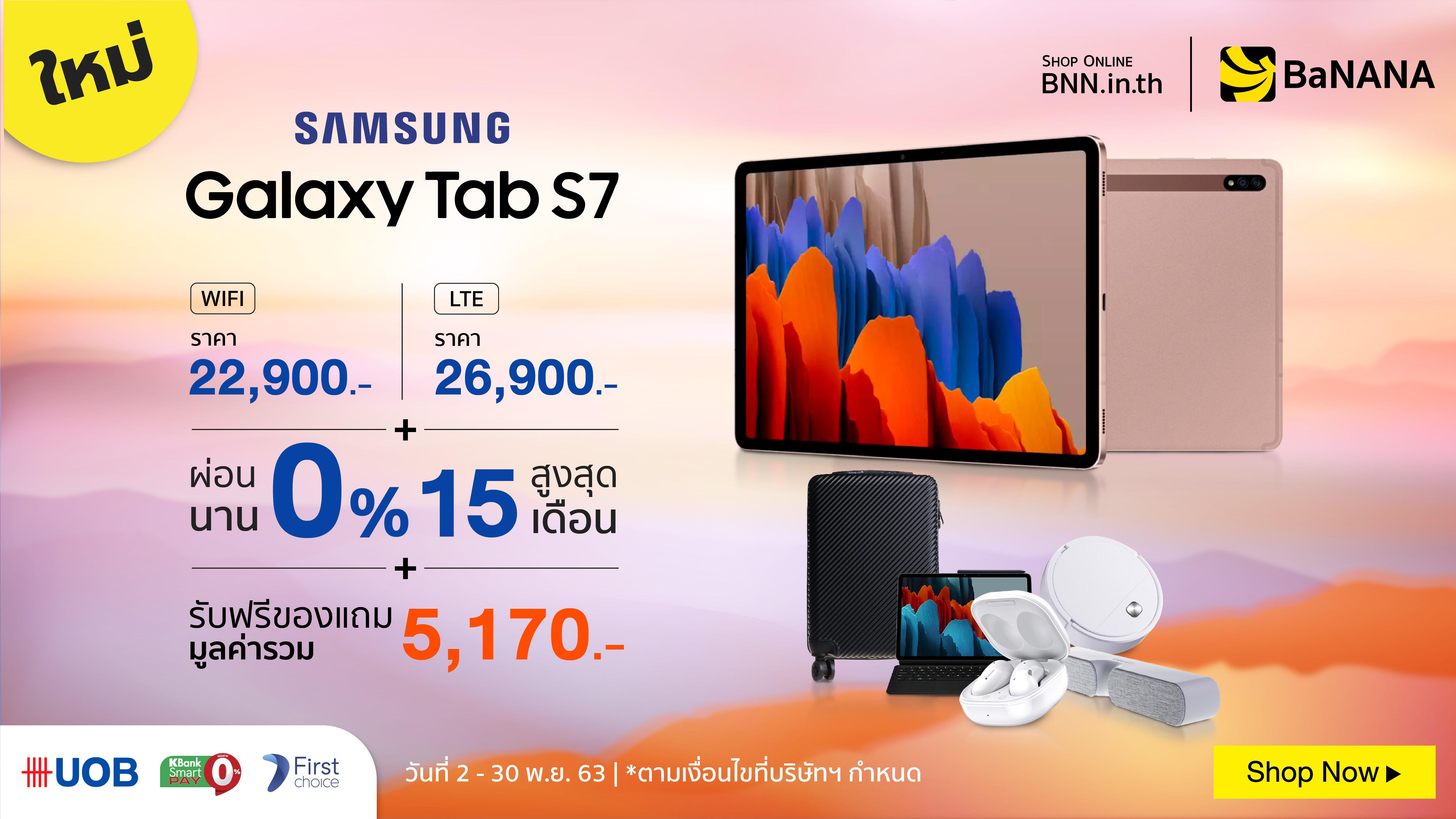 bnn.in.th - Samsung Tablet Galaxy Tab S7 Wi-Fi  LTE _2-30 Nov 20