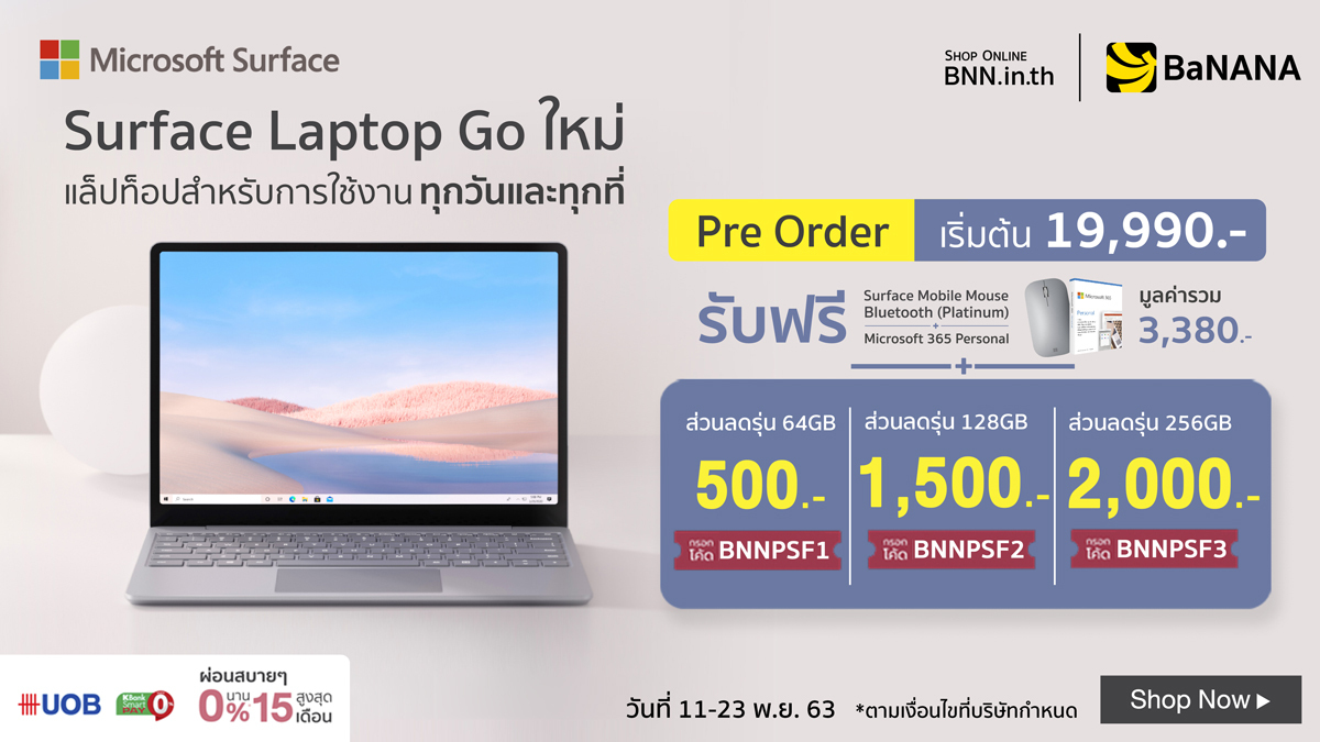 bnn.in.th - Pre-Order Surface Laptop GO +โค้ดลดเพิ่ม 2,000.-