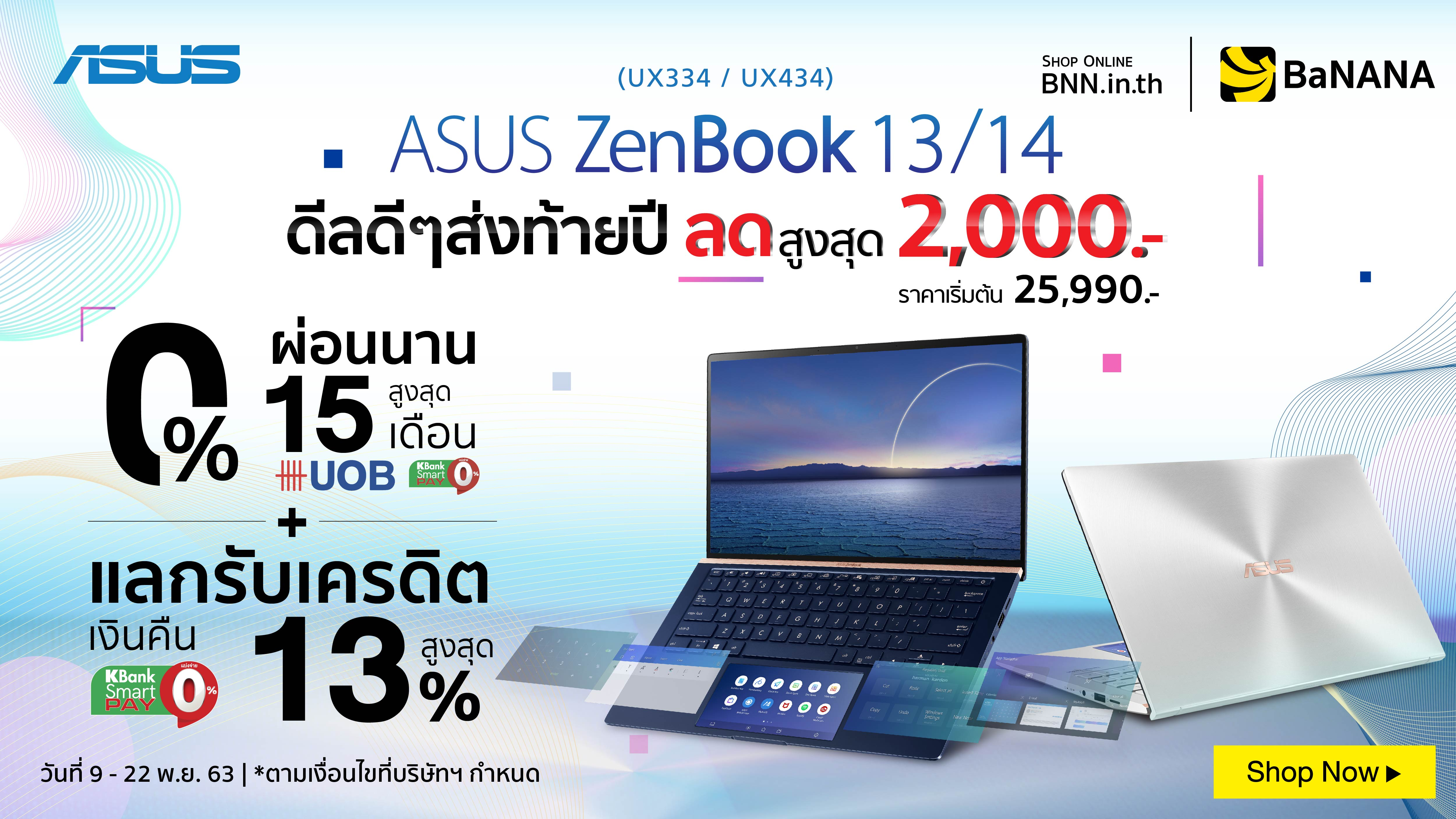bnn.in.th - Asus Zenbook_9-22 Nov 20
