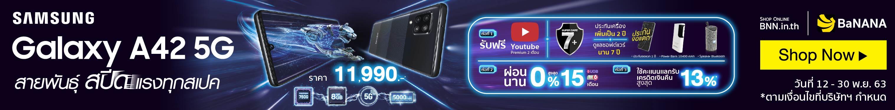 bnn.in.th - SS Galaxy A42 5G_12-30 Nov 20