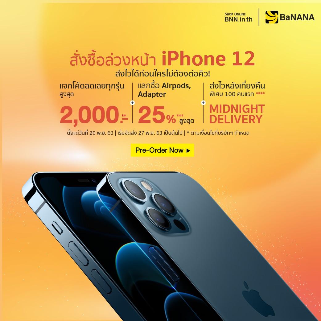 จอง iPhone 12