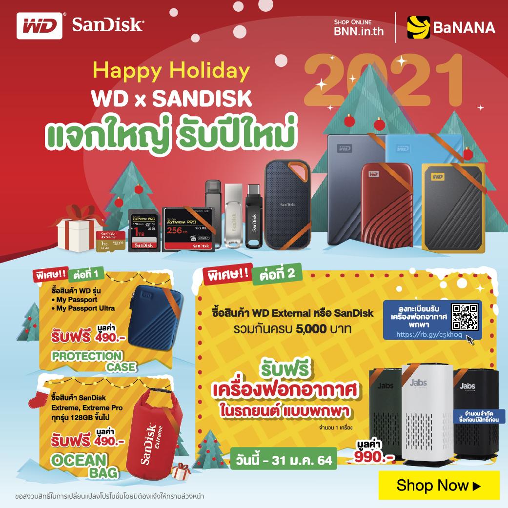 bnn.in.th - WD x Sandisk แจกใหญ่ 2 ต่อรับปีใหม่