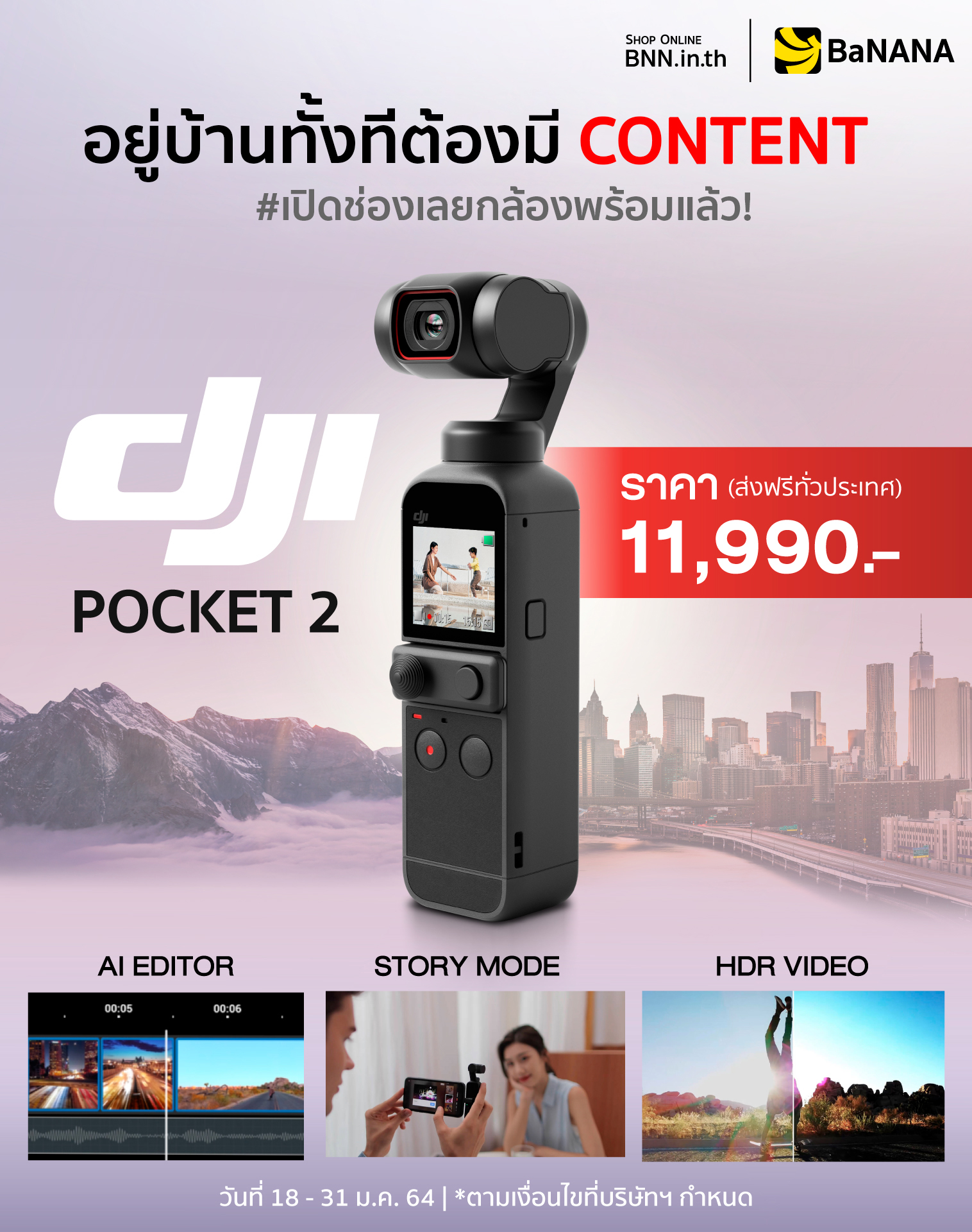 bnn.in.th - DJI-Osmo-Pocket-2