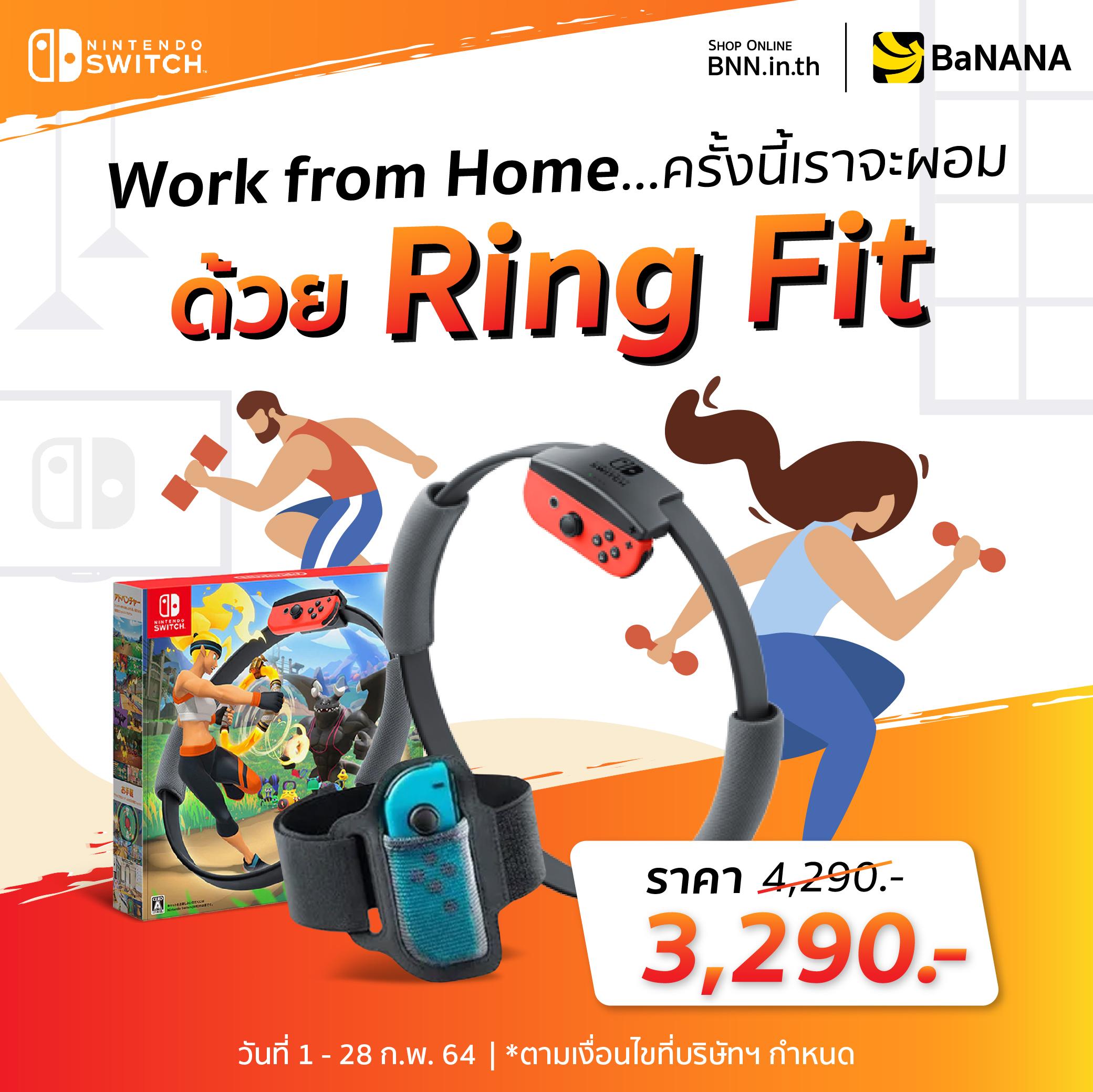bnn.in.th - Ring Fit Adventure ราคาพิเศษ 3,290.- [จากปกติ 4,290.-]