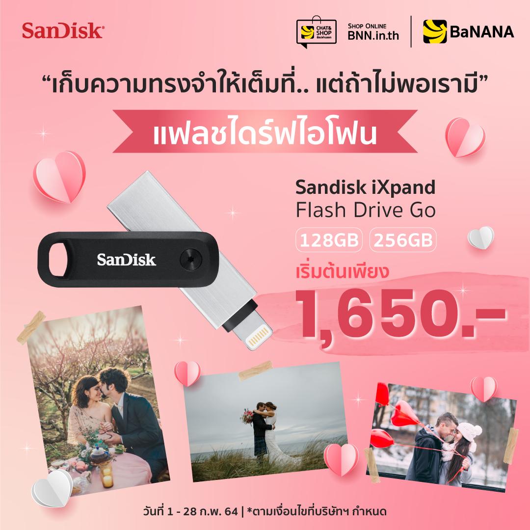bnn.in.th - Sandisk iXpand Flash Drive Go 128GB/256GB เริ่มต้นเพียง 1,650.-