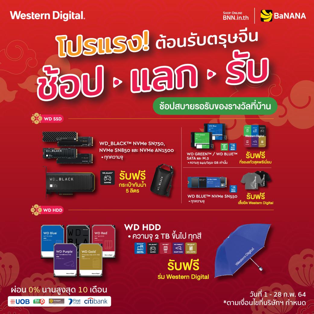 bnn.in.th - WD SSD / HHD โปรแรง! ต้อนรับตรุษจีน ช้อป ▶แลก ▶รับ