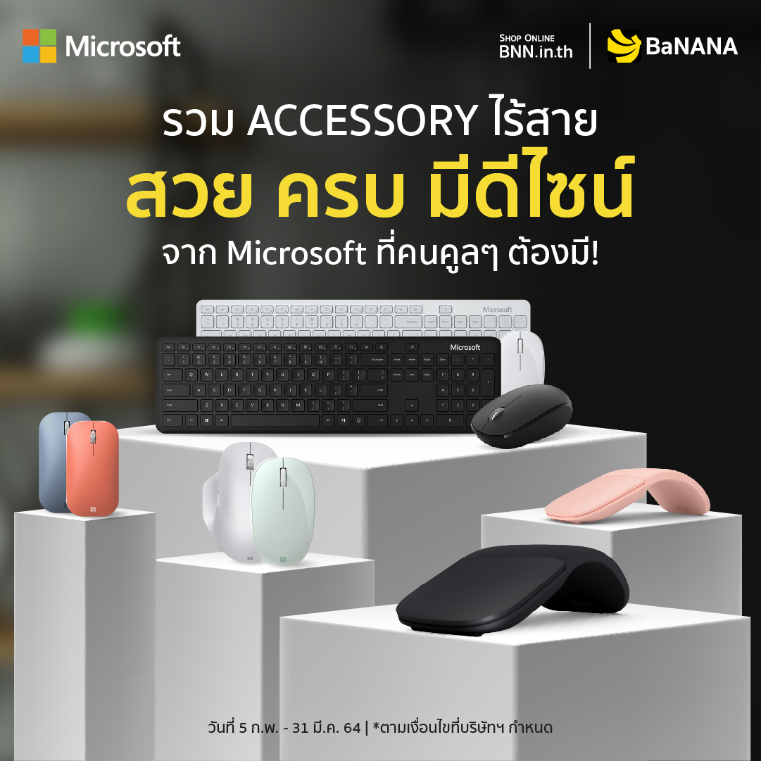 bnn.in.th - รวม Accessory ไร้สายจาก Microsoft
