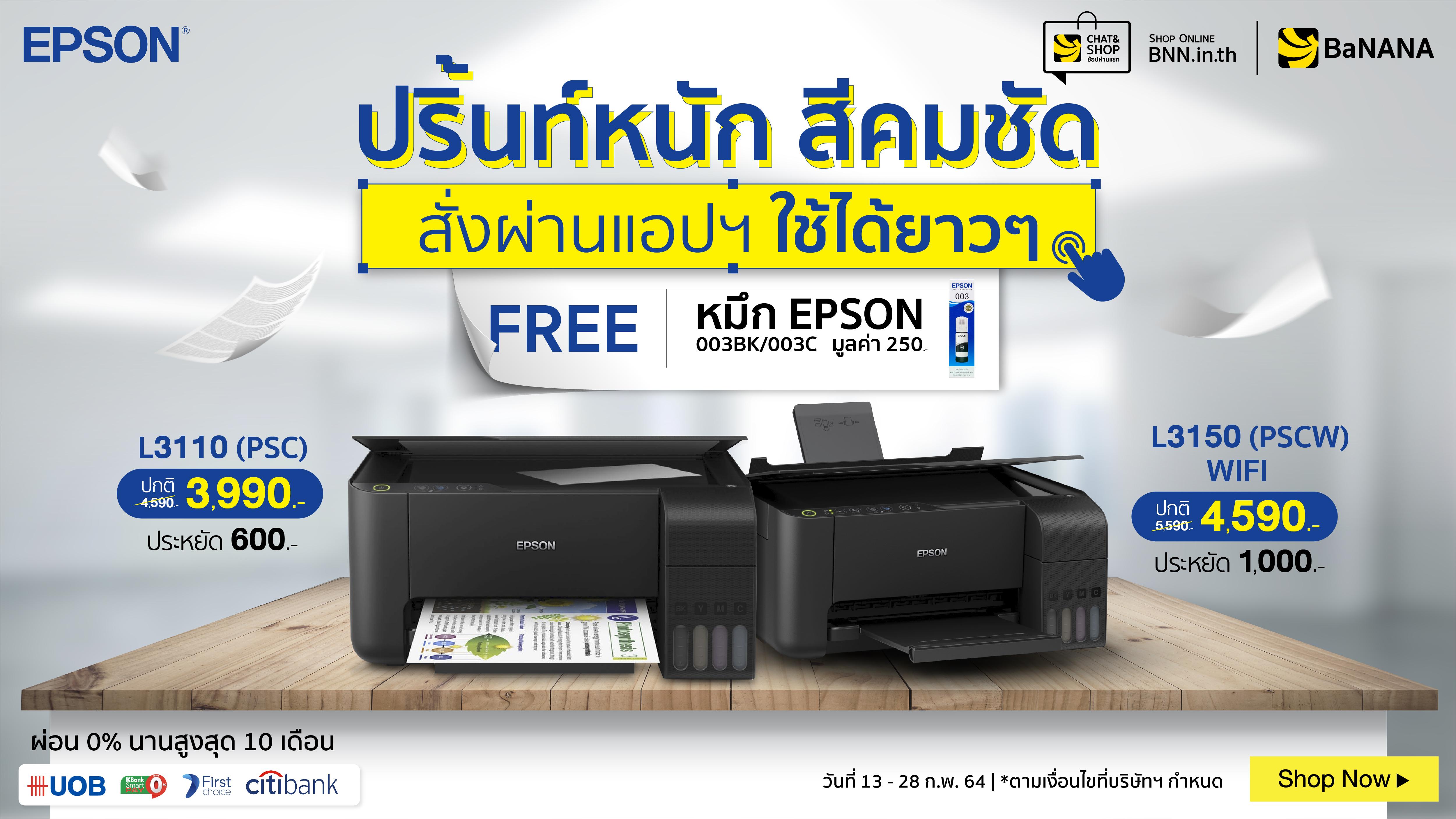 bnn.in.th - ซื้อเครื่องปริ้นท์ EPSON  ฟรี! หมึก EPSON 003BK/003C มูลค่า 250.-
