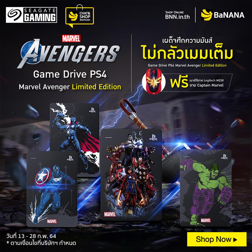 bnn.in.th - ซื้อ Game Drive PS4 Marvel Avenger  รับฟรี! เมาส์ไร้สาย logitech M238