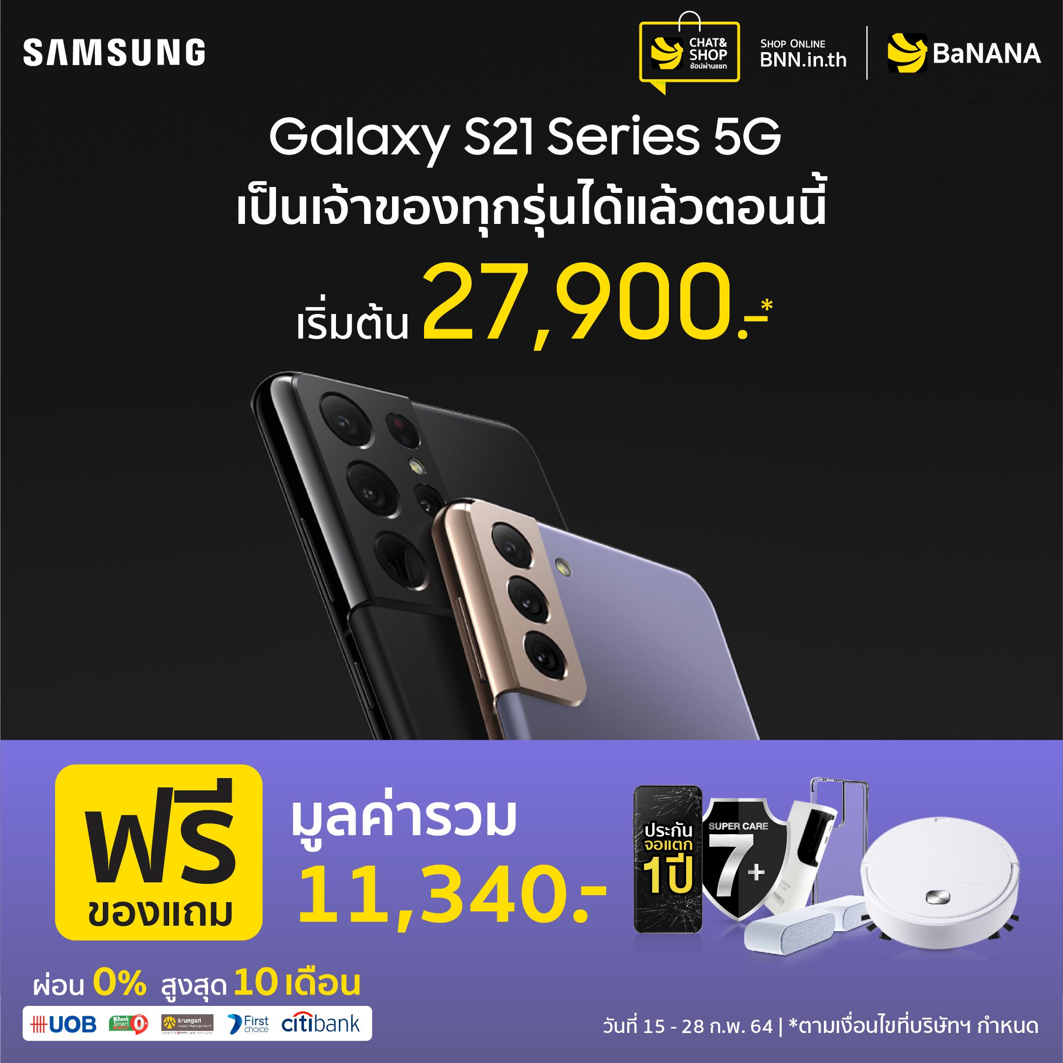 bnn.in.th - Galaxy S21 Series 5G เริ่ม 27,900.-* รับฟรี! ของแถมมูลค่ารวม 11,340.-