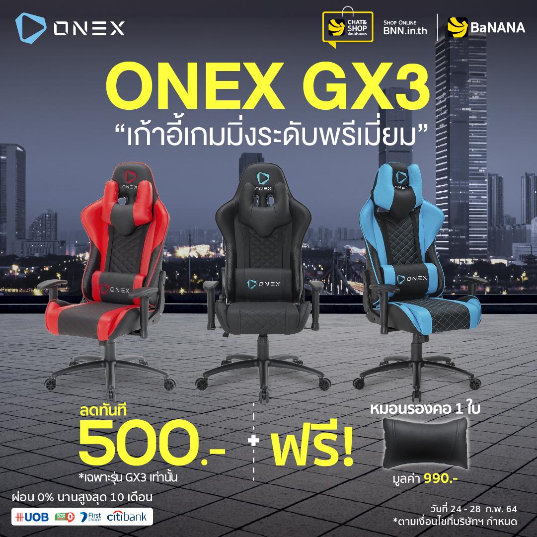 bnn.in.th - Onex Gaming Chair GX3 Black  Disc 500 + Free Gift หมอนรองคอ