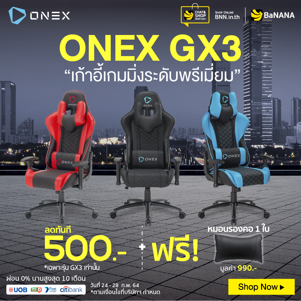 bnn.in.th - ซื้อเก้าอี้ ONEX GX3 ลดทันที  500.- รับฟรี หมอนรองคอ 1 ใบ มูลค่า 990.-