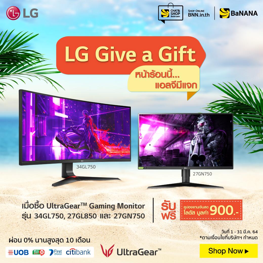 bnn.in.th - ช้อปออนไลน์ UltraGear Gaming Monitor  ➤ รุ่น 34GL750 ➤27GL850 ➤27GN750 รับฟรี คูปองมูลค่า 900.-