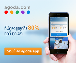 agoda.com - 300×250 – (TH) Save Up to 80% on Hotels Anytime, Anywhere!